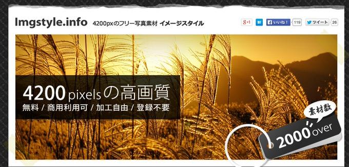 4200pxの無料 フリー写真素材 イメージスタイル