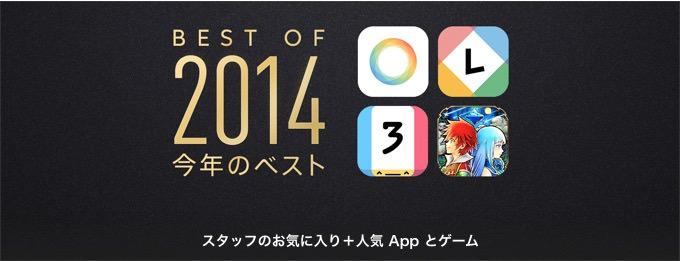 Apple 2014年のベストアプリを発表!今年のベストゲームは「Threes!」