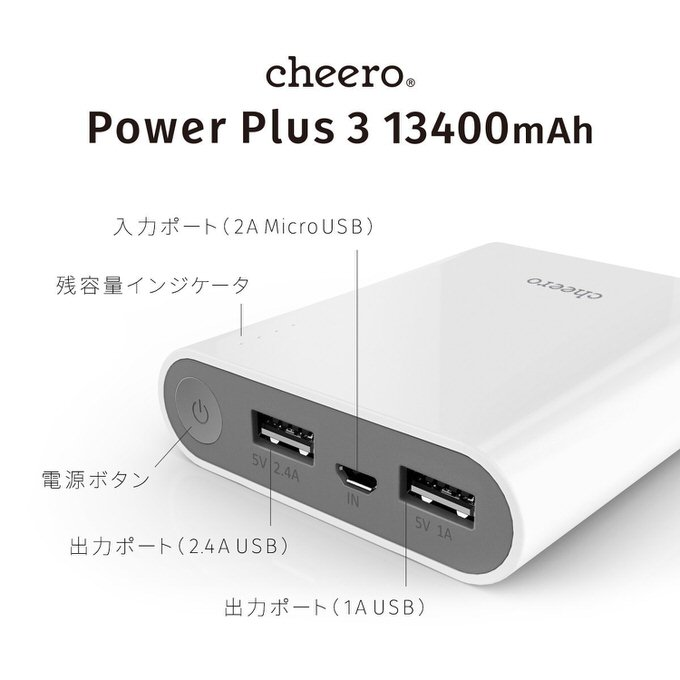 Cheero powae plus3 2