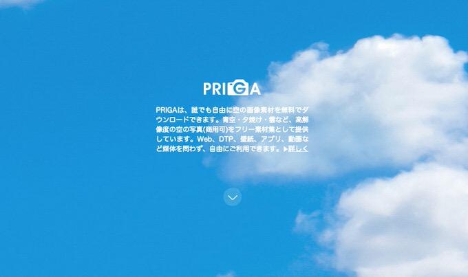 空の画像素材 | 空 青空 夕焼け 雲 | PRIGA