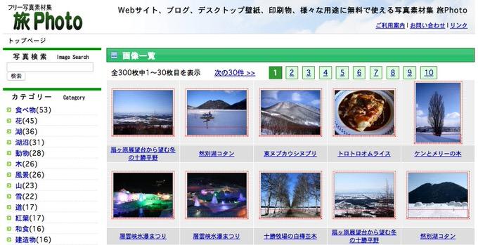 フリー写真素材集 旅Photo