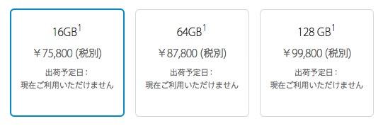 Iphone6 rumour
