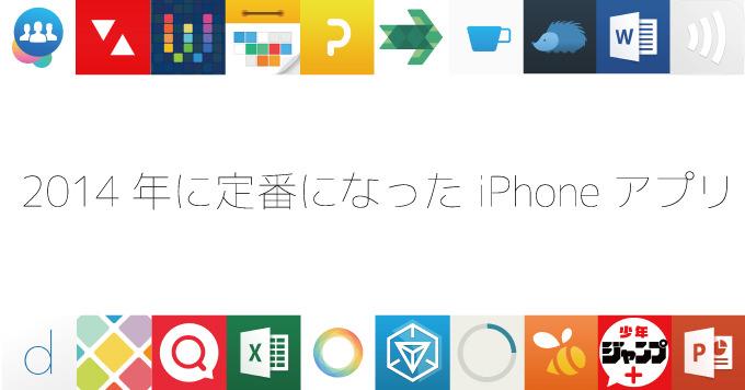 Iphoneapp 2014