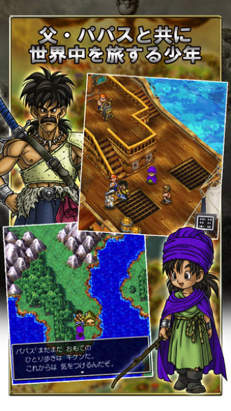Iphoneapp dragonquest5 1