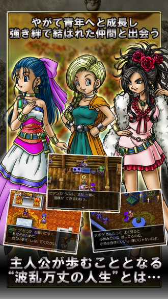 Iphoneapp dragonquest5 2