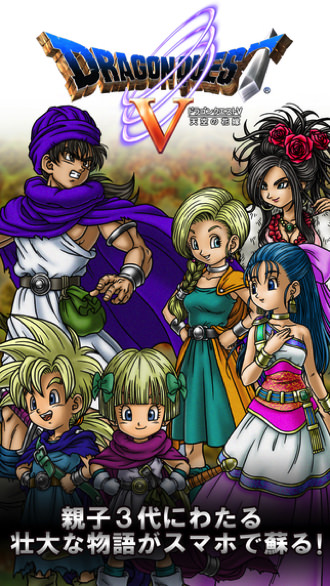Iphoneapp dragonquest5 6