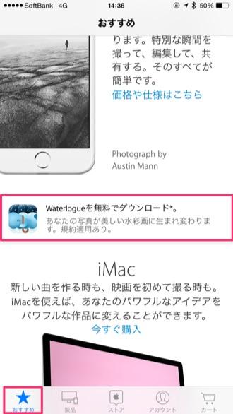 Iphoneapp sale waterlogue 1