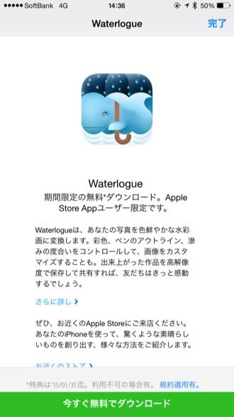 Iphoneapp sale waterlogue 2