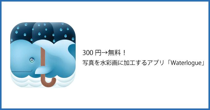 Iphoneapp sale waterlogue