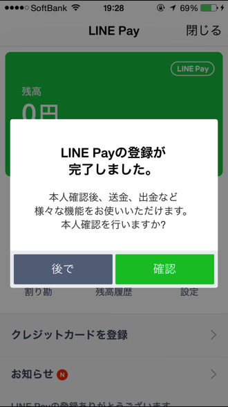 Line pay 3