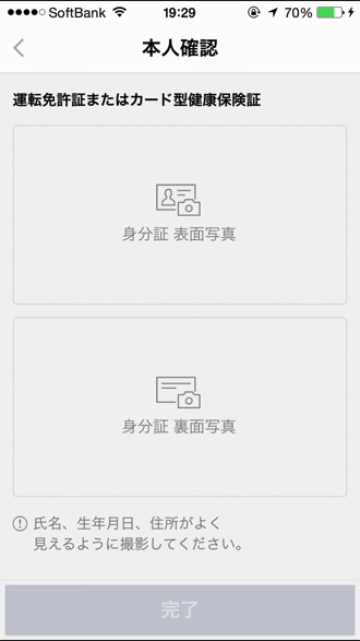 Line pay 4