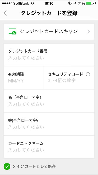 Line pay 6
