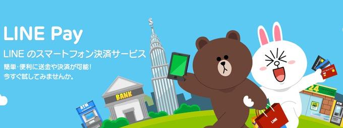 LINEで送金・決済ができる「LINE Pay」が公開!送金手数料0円でLINEから送金や割り勘が可能に