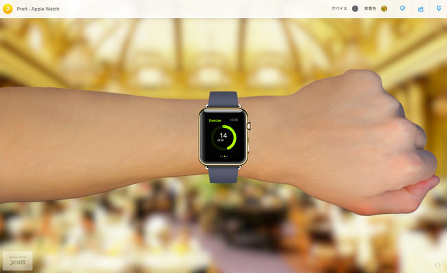 世界最速?!プロトタイピングツール「Prott」がApple Watchのプロトタイピング作成に対応