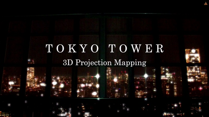 Tokyotower projection mapping 1
