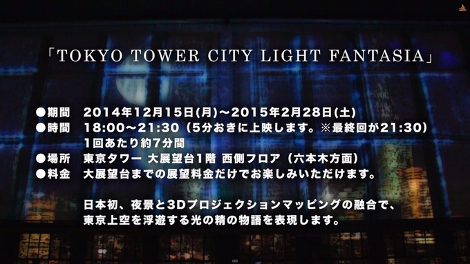 Tokyotower projection mapping 3