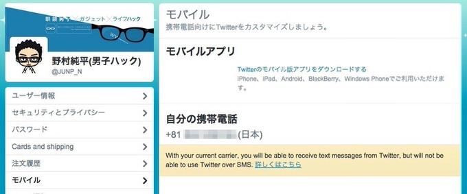 ツイッター 検索モバイル