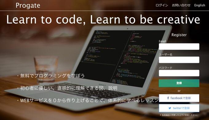 東大生が開発!無料で学べるプログラミング学習サイト「Progate」