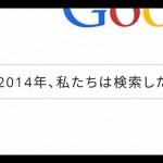 Google 2014年の検索トレンド、検索から振り返る動画を公開