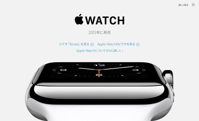 Applw watch rumour 3