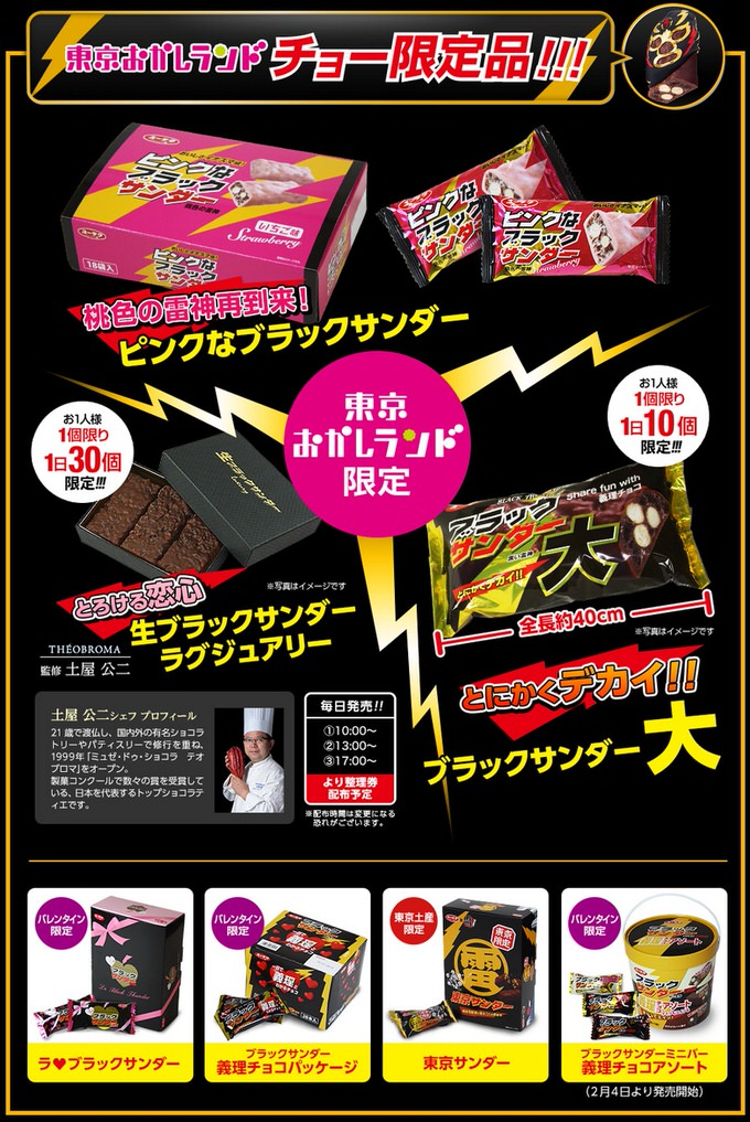 Blackthunder giri chocolate shop 2
