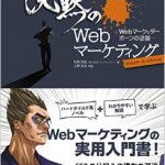 本日限定!Web担当者必携の「沈黙のWebマーケティング」が75%オフ!