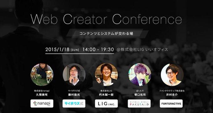 企業メディアの運用で大事にしたいこと【Web Creator Conferenceレポート』