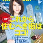 2015年「住みたい街ランキング」が発表!1位は安定の「吉祥寺」
