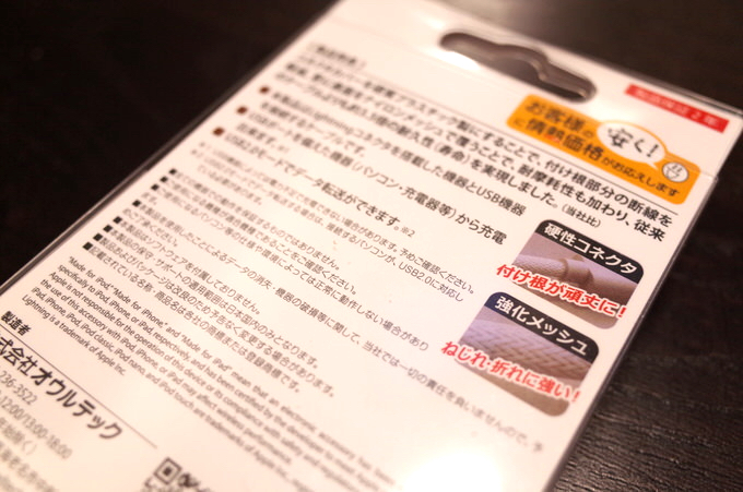 Donki lightning cable 3