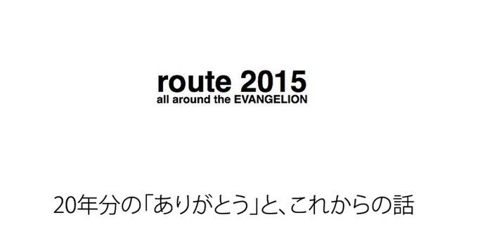 Evangelion 2015 1
