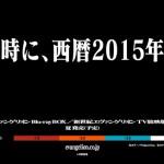 2015年はエヴァンゲリオンの舞台設定の年!エヴァ公式サイトもリニューアル!