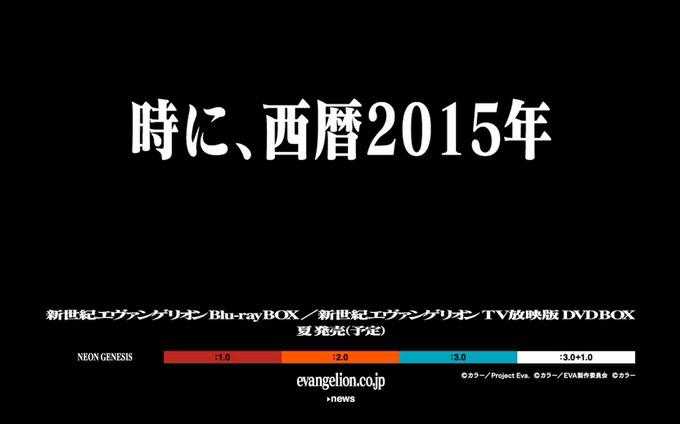 Evangelion 2015