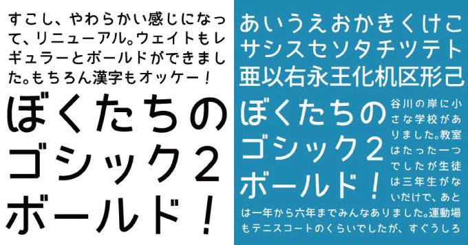 Font bokutachino gothic 2 1