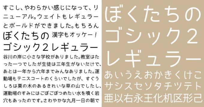 Font bokutachino gothic 2 2