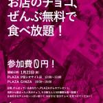 参加費0円!世界のチョコレート500種類を食べ放題「FREE CHOCOLATE PARTY」が1/23開催!