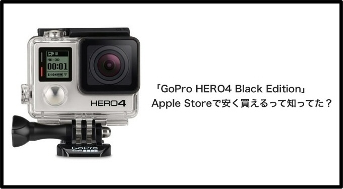 Gopro 4 hero apple
