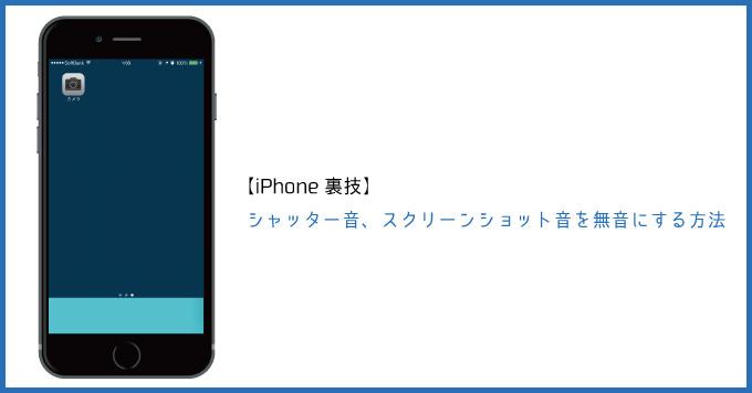 Iphone tips silent shutter