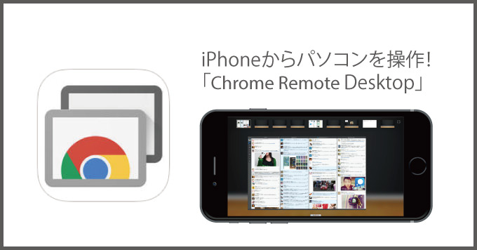 Iphoneapp chrome remote desktop 1