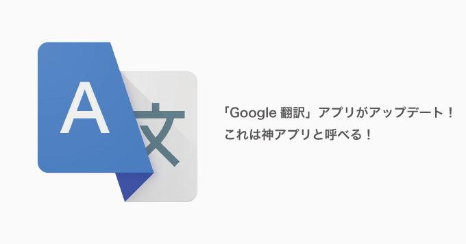 Google翻訳」が神アプリに!オフ...