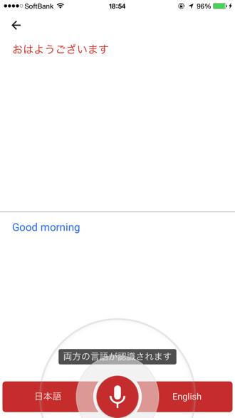 Iphoneapp google translate 7