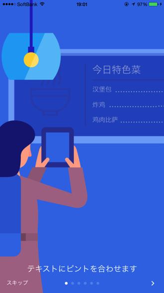 Iphoneapp google translate 8