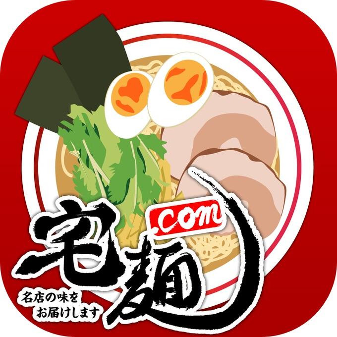 全国の人気ラーメンを自宅に届けてくれる「宅麺.com」のiPhoneアプリが登場