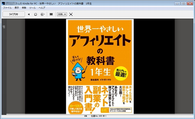 Kindle for pc 4