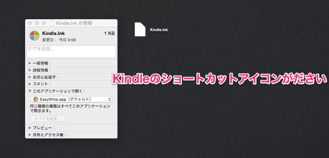 Kindle for pc mac wine 11