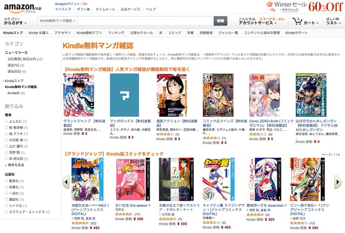 Kindle free manga