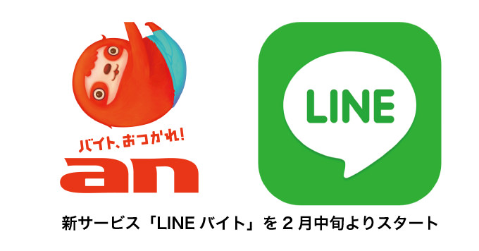 Line baito