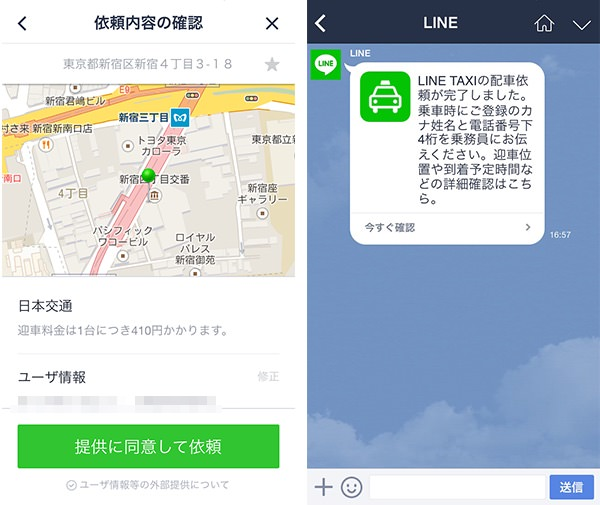Line taxi 2