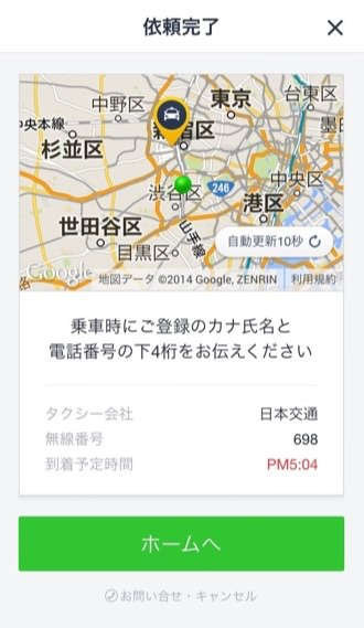 Line taxi 7