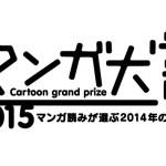 「マンガ大賞2015」ノミネート14作品が発表!王様達のヴァイキングなど