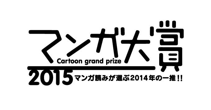 Manga 2015